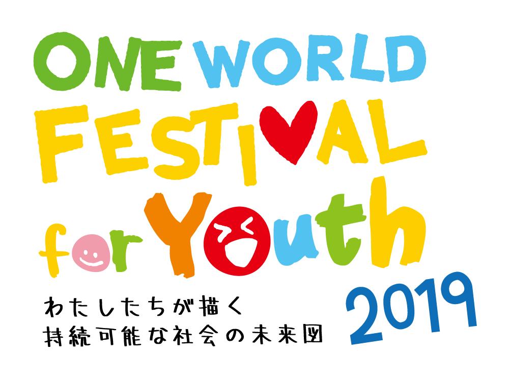 ワンワールド・フェスティバル for Youth 2019 無事に終了!